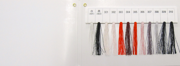 タイヤー絹手縫糸カラーサンプル帳