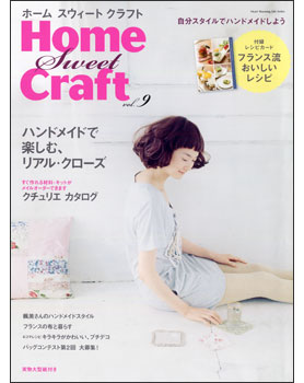 「Home Sweet Craft」vol.9 日本ヴォーグ社