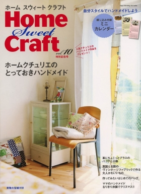 「Home Sweet Craft」vol.10 日本ヴォーグ社