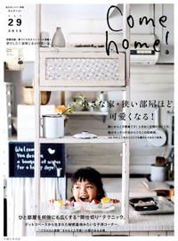 「Come home」29 主婦と生活社