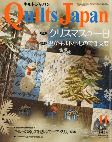 「Quilts Japan」143号 日本ヴォーグ社